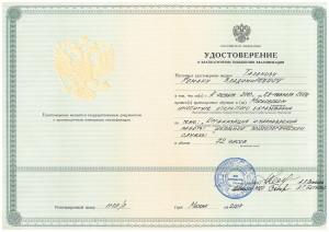 Удостоверение о повышение квалификации (72 часа) Организация и направления работы школьной психологической службы