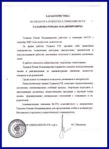 Характеристика на педагога психолога гимназии №1576 ( Маевская И.Г.)