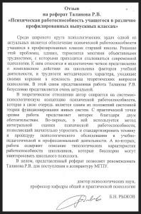 Отзыв на реферат Таланова Р.В. (Рыжов Б.Н.)