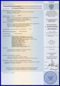 Приложение к диплому юриста - 1