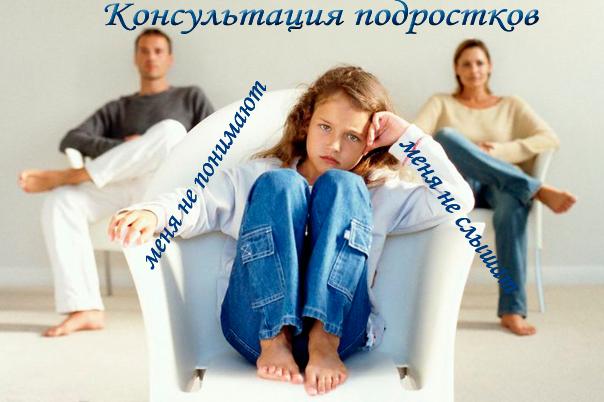 konsultirovanie-podrostkov